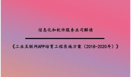 《工业互联网APP培育工程实施方案(2018-2020年)》解读