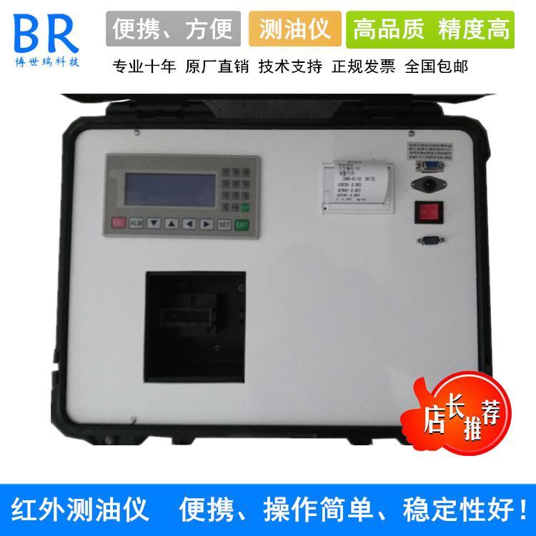 废水含油量检测 污水含油浓度测量仪