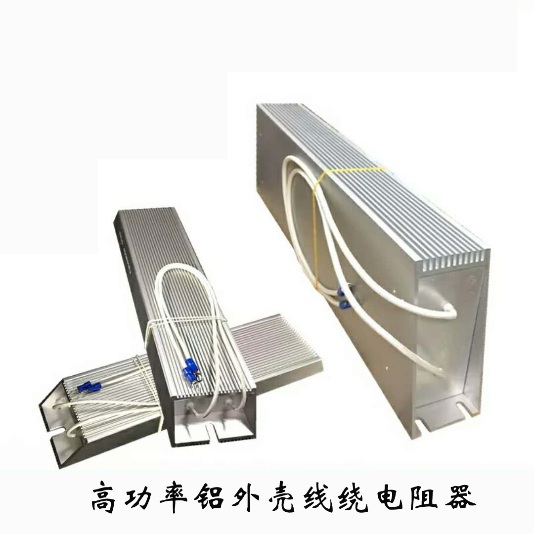 长期供应RXLG大功率铝外壳线绕电阻器