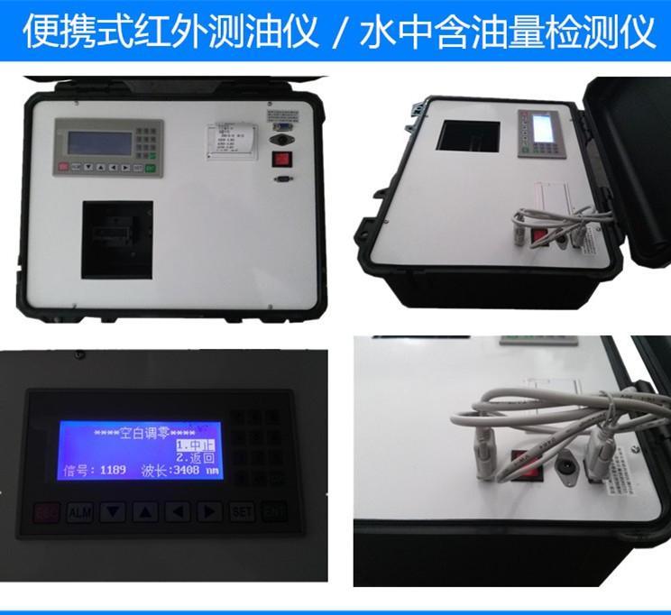BR-OIL-10B便携式红外测油仪
