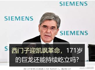 西门子迎凯飒革命,171岁的巨龙还能持续屹立吗?