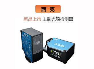 西克新品上市 主动光源检测器