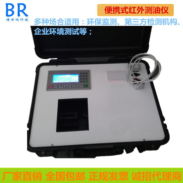 博世瑞废水含油量检测 污水含油浓度测量仪