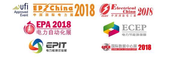 2018中国国际电力电工展 展会邀请函