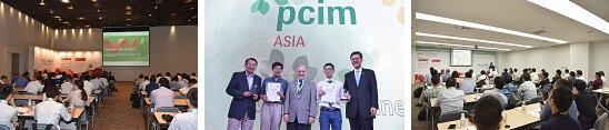 专家汇聚·技术前瞻| PCIM Asia 国际研讨会盛宴不容错过!