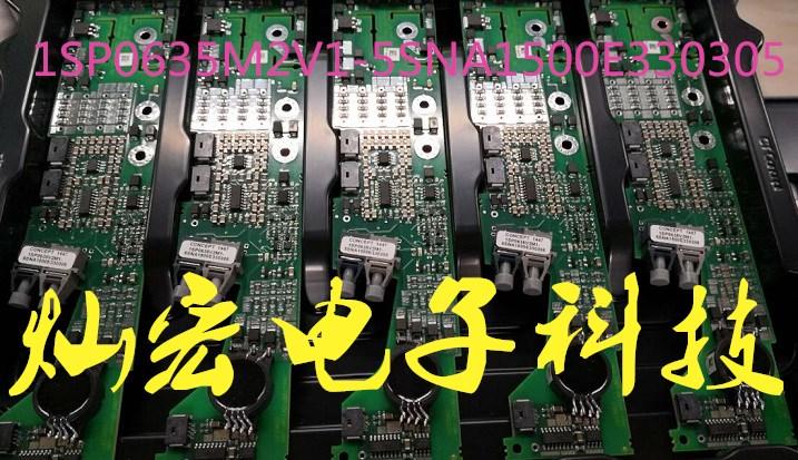 瑞士CONCEPT驱动板1SP0635M2V1-5SNA1500E330305