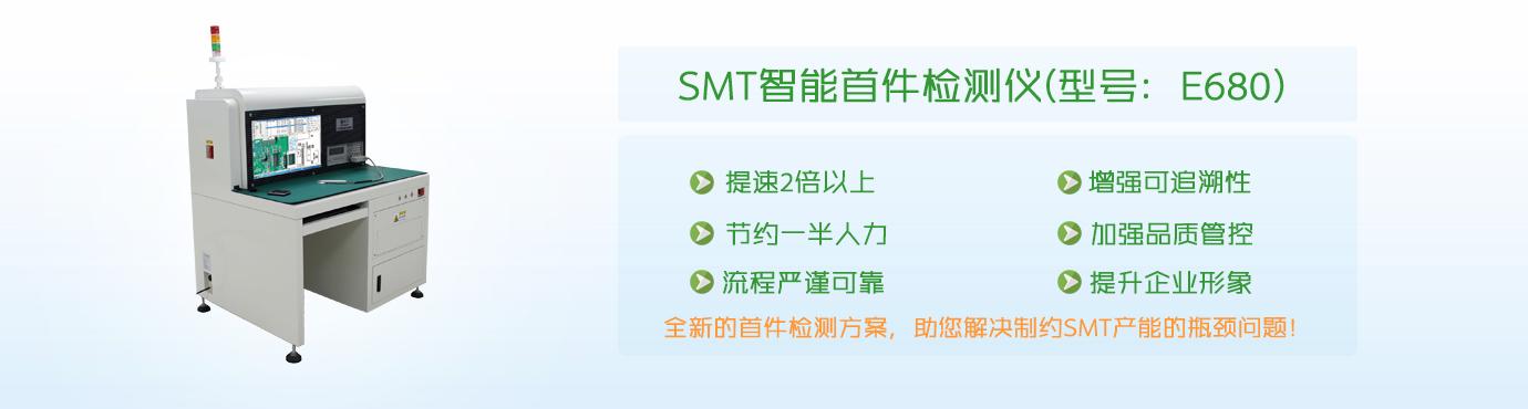 效率SMT智能首件检测仪E680