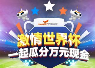亿维自动化2018世界杯竞猜活动 亿起瓜分万元现金