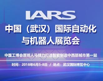 武漢國際自動化與機器人展覽會