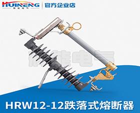 HRW12-12型户外高压跌落式熔断器 限流熔断器 10KV熔断器
