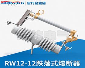 RW12-12型户外高压跌落式熔断器 限流熔断器 10KV熔断器
