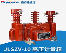 JLSZV-10户外高压计量箱  干式计量箱 10KV组合式互感器