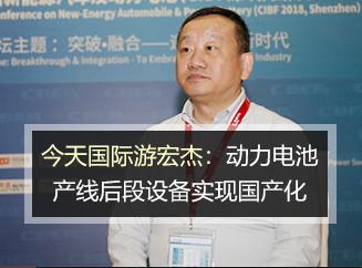 今天国际游宏杰:动力电池产线后段设备实现国产化