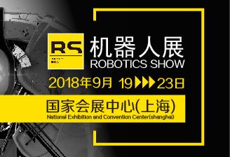 上海机器人展