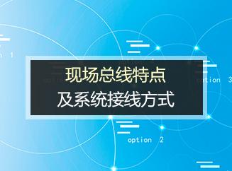 现场总线特点及系统接线方式