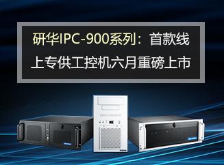 研华IPC-900系列:首款线上专供工控机六月重磅上市