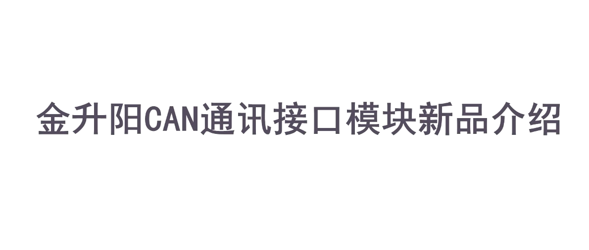 CAN新品视频
