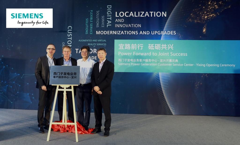 西门子宜兴发电业务客户服务中心落成,持续推进本地化战略