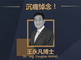 沉痛悼念王永凡博士