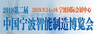 02-中国宁波智能制造博览会