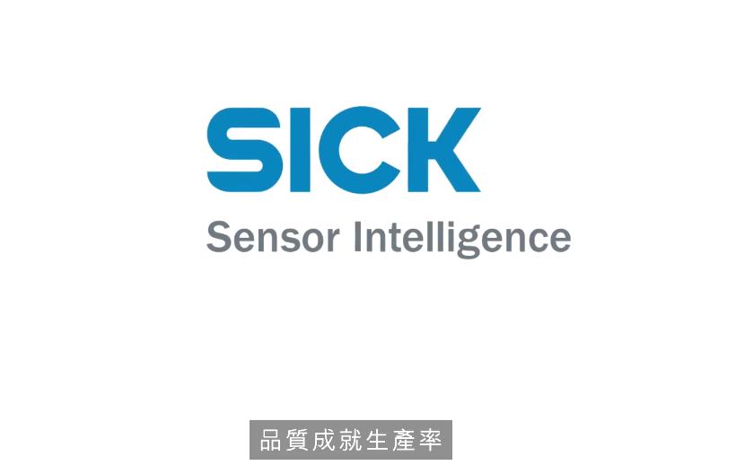 西克(SICK)安全防护产品的质量与安全性简介