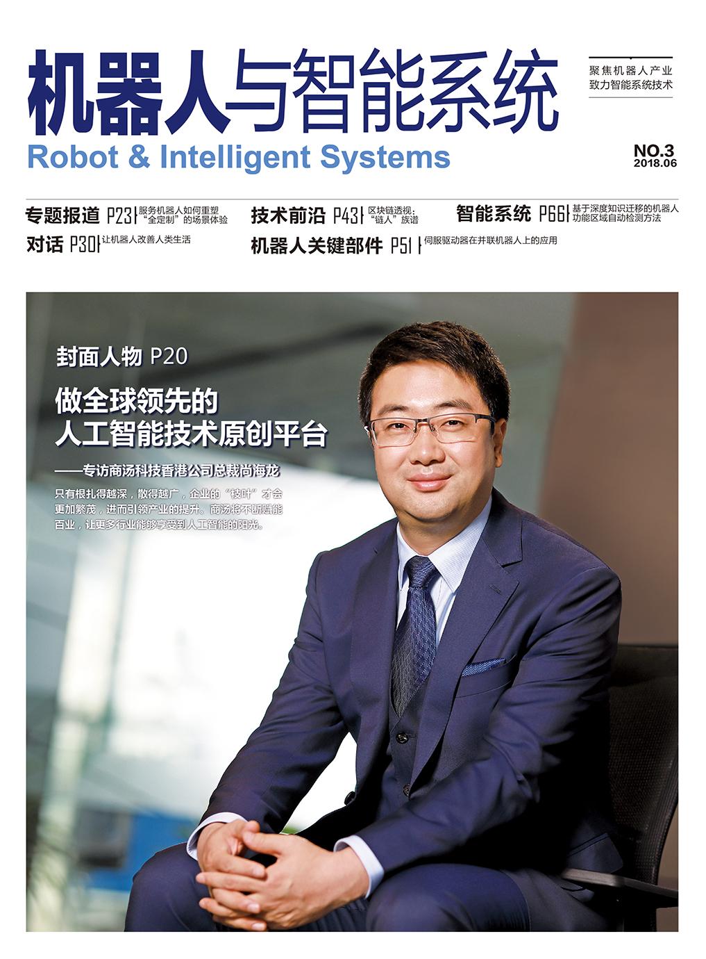 《机器人与智能系统》