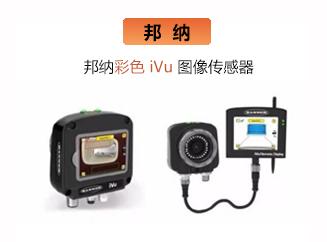 邦纳彩色 iVu 图像传感器