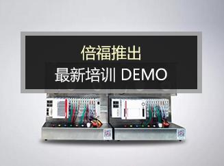 倍福推出最新培训 DEMO