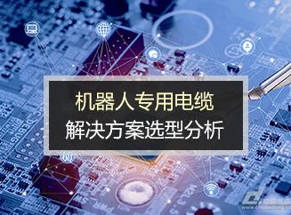 机器人专用电缆解决方案选型分析