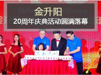 金升阳20周年庆典活动圆满落幕