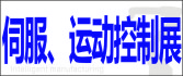 上海伺服、運動控制展覽會