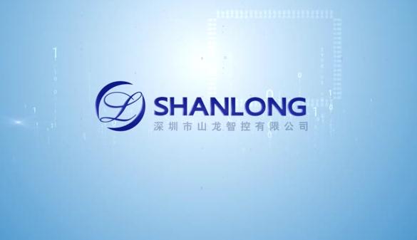 深圳市山龙智控企业宣传