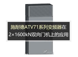 施耐德ATV71系列变频器在2×1600kN双向门机上的应用