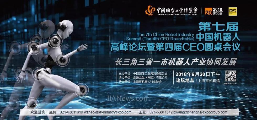 第七届中国机器人高峰论坛暨第四届CEO圆桌会议方案——重磅来袭!