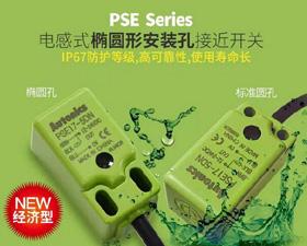 奥托尼克斯PSE系列电感式椭圆形安装孔接近开关