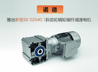 诺德推出新型SK 02040.1斜齿轮蜗轮蜗杆减速美高梅娱乐