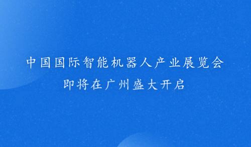 2018中国国际智能机器人产业展览会即将在广州盛大开启