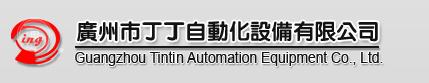 丁丁自动化设备有限公司