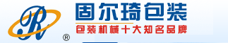 深圳固尔琦包装机械有限公司