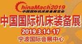 02-中国国际机床装备展