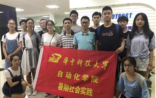 """青春的""""华中科技大学自动化学院暑期实践队""""到访合信"""
