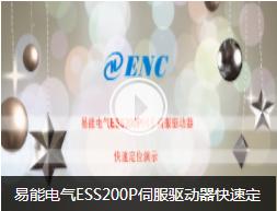 易能电气ESS200P伺服驱动器快速定位演示