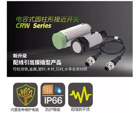 奥托尼克斯CRW系列电容式接近开关