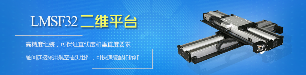 LMSF32 二维平台