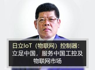 日立IoT(物联网)控制器:立足中国,服务中国工控及物联网市场