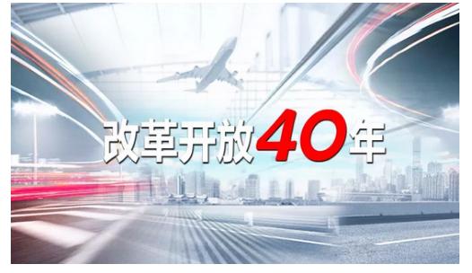 中国机床工具40年自主发展之路