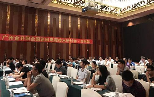 金升阳全国巡回电源技术研讨会温州、苏州站圆满结束