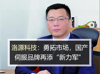 """洛源澳门太阳娱乐:勇拓市场,国产伺服品牌再添""""新力军"""""""