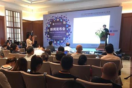 2019亚洲智能集成及智能制造解决方案展新闻发布会在沪召开