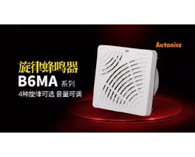 奥托尼克斯B6MA系列旋律蜂鸣器